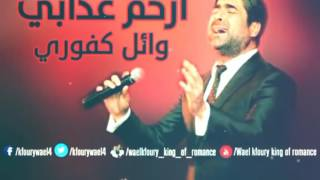 تحميل و مشاهدة ارحم عذابي - وائل كفوري MP3
