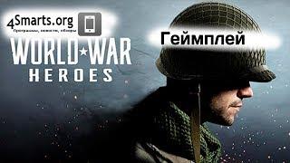 Геймплей/Обзор World War Heroes (Вторая Мировая COD) на Android и iOS