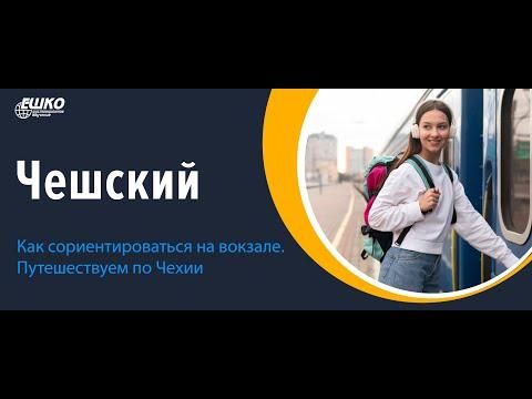 """Видео-вебинар по курсу """"Чешский язык.Как сориентироваться на вокзале? Путешествуем по Чехии. Jak se zorientovat na nádraží? Cestujeme Českem."""""""