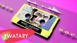 تحميل اغاني Wael Jassar - Arjouk [Boudy Naoum's Vision] (2020) / وائل جسار - ارجوك MP3