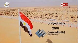 تحميل اغاني الحياة | أغنية #شهادة_ميلادي .. إهداء مجموعة إعلام المصريين في ذكرى نصر 6 أكتوبر ???????? MP3