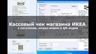 PrintChek | Кассовый чек магазина ИКЕА с логотипом, штрих-кодом и QR-кодом