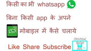 किसी का भी whatsapp बिना किसी app के अपने मोबाइल में कैसे चलाये