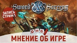 Клинок и Колдовство — мнение об игре / Sword and Sorcery board game thought
