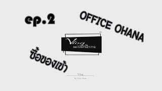 Vlog ของเด็กฝึกงาน EP.2 ซื้อของเข้า office Ohana