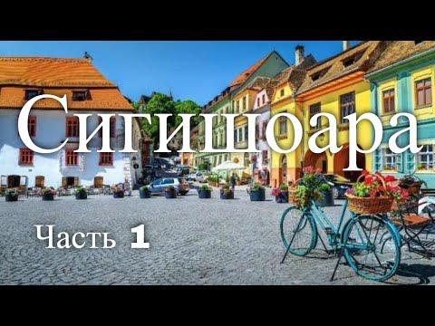 Сигишоара. Румыния. Часть 1