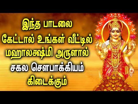 Mahalakshmi Bhati Padal | Sree mahalakshmi Tamil Padalgal | Best Tamil Devotional Songs