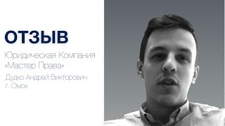 Отзыв Партнёра, г. Омск, франшиза юридического бизнеса - Law Business Group