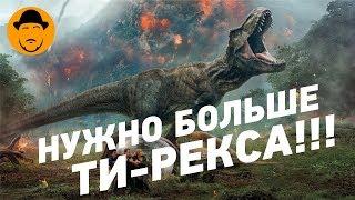 МИР ЮРСКОГО ПЕРИОДА 2 – Обзор Фильма