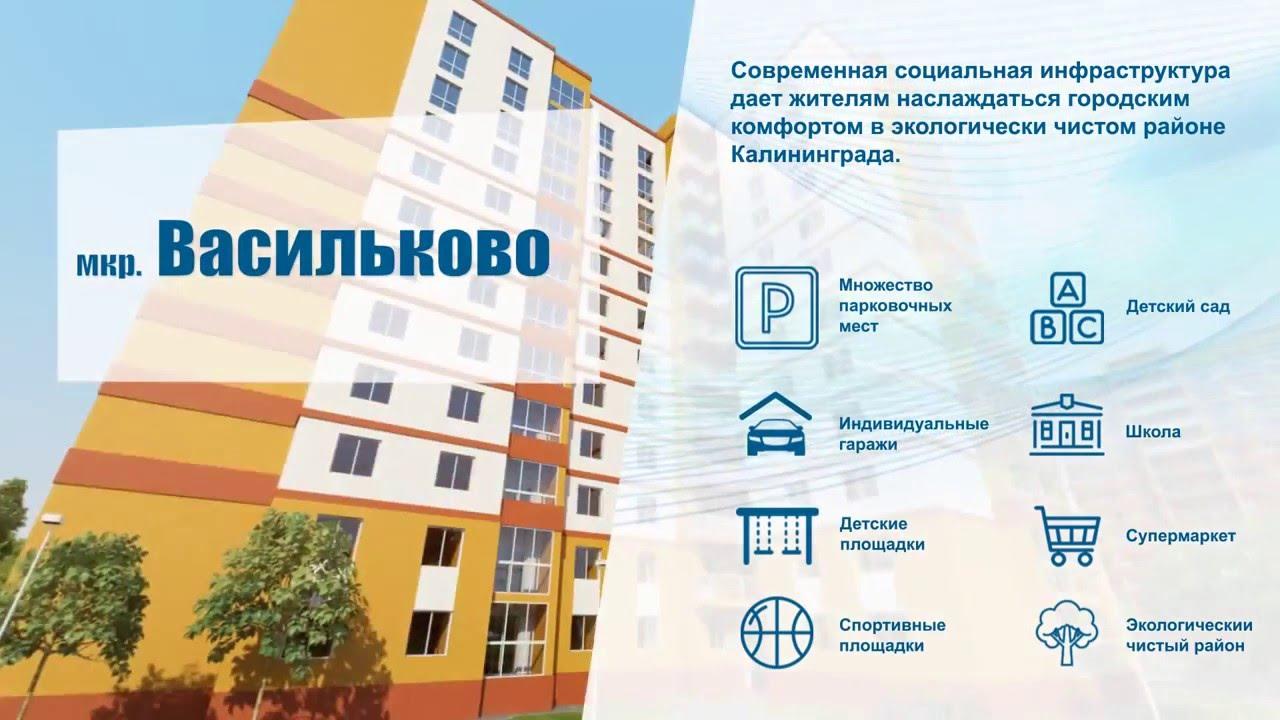 Видео Микрорайон Васильково