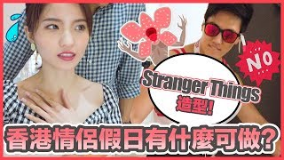 [Vlog]A NIGHT WITH US: 🇰🇷韓國男友又不斷講廣東話了!笑瘋了😂 Ft. 扮演Stranger things角色的Dan