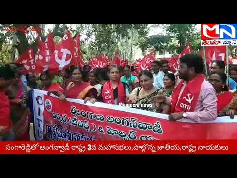 Manjeera news: సంగారెడ్డిలో అంగన్వాడీ రాష్ట్ర 3వ మహాసభలు,పాల్గొన్న జాతీయ,రాష్ట్ర నాయకులు