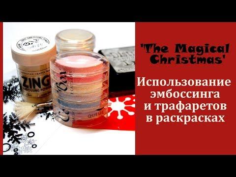 Что такое печать черная магия