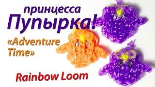 "Принцесса Пупырка из ""Время приключений""  Rainbow Loom. Урок 58"