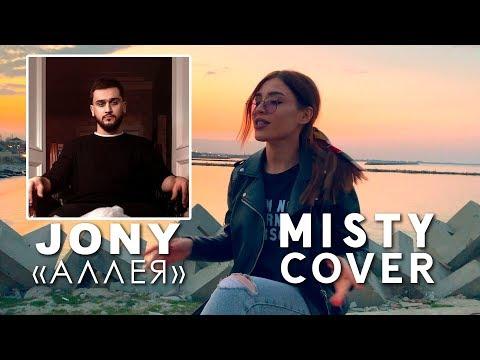 JONY - Аллея (MISTY cover)