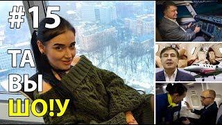 """ВИП-пассажиры украинской политики и их """"крылья"""" - #15 Та Вы Шо!у"""