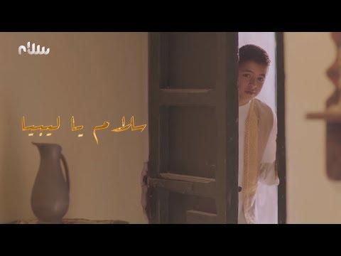 سلام ليبيا cover