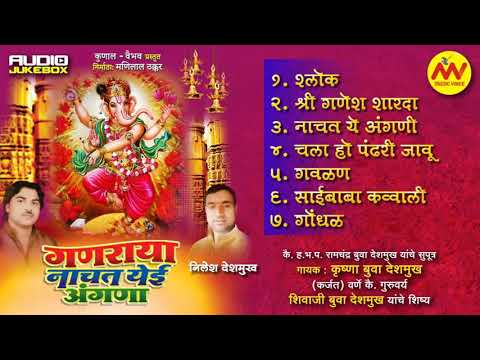 Ganraya Nachat Yei Angana | Krushna Buwa Deshmukh | New Ganpati Songs Marathi |