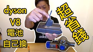 『dysonV8自己換電池』超省錢又增加吸塵器的使用時間 | 換副廠3000mAh電池就很棒了!