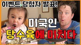 탕수육을 처음 먹어본 미국인의 놀라운 반응!(예쁜 딸과 먹방 대결!)아기가 직접 뽑은 구독자 당첨자 발표!