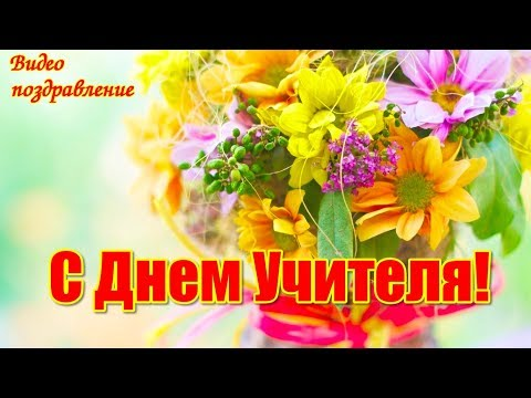 С Днем Учителя  Красивое видео поздравление