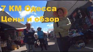 Одесса. Поездка на промрынок 7 км. Цены на одежду, еду, бытовые мелочи, посуду и есть ли смысл ехать