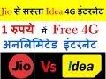 Download Video Jio News | Jio से भी सस्ता Idea १ रुपये में अनलिमिटेड 4G इंटरनेट जानने के लिए देखिये ये विडियो