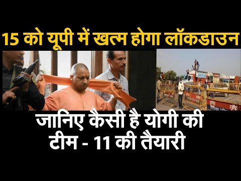 CM Yogi UP Lockdown :जानिए 15 को लॉकडाउन खत्म होने के बाद सीएम योगी की टीम  11 की तैयारियों के बारे