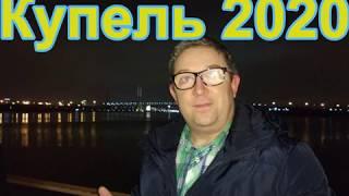 Купель рыбацкий 12 й в спб на крещение 2020