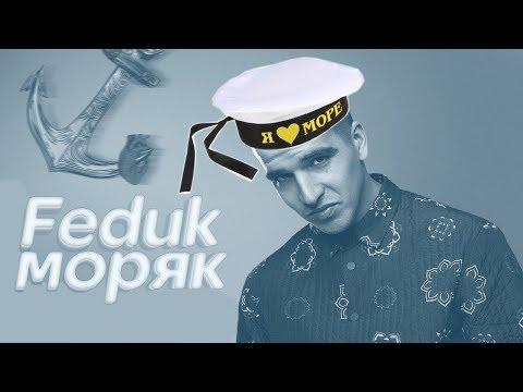 «Элджей» & Feduk - Моряк (ПРЕМЬЕРА КЛИПА 2018) - RYTP