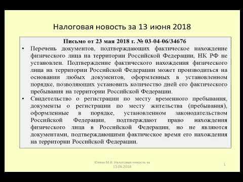 13062018 Налоговая новость об установлении налогового резидентства РФ / establishing tax residency