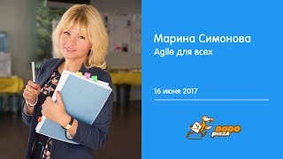 Марина Симонова. Agile для всех. 16 июня 2017