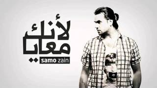 Samo Zaen - Leanek Ma3aya (English Subtitles)