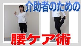 しっかりとケアを行うために!介助者のための腰ケア術