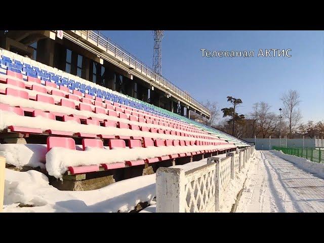 Стадион «Ангара» отремонтируют