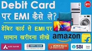 Debit Card EMI on Flipkart and Amazon Explain in Hindi - Debit Card EMI पर प्रोडक्ट कैसे ख़रीदे?
