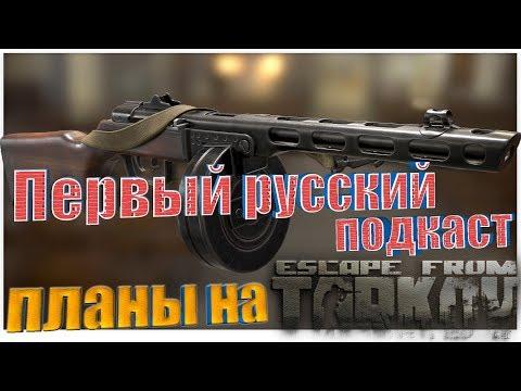 Первый русский подкаст Escape from Tarkov, про вайп и обновы 10.5, 11