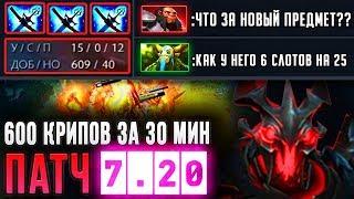 НОВЫЙ СФ ЭТО ИМБА!!! ПАТЧ 7.20 ПРЕДМЕТ YASHA AND KAYA