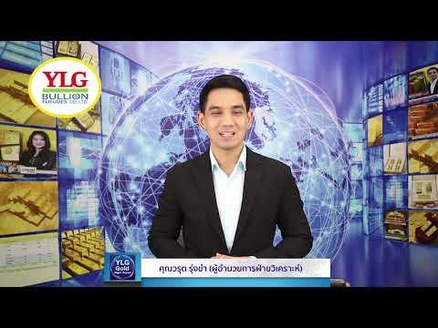YLG Gold Night Report ประจำวันที่ 20-02-2563