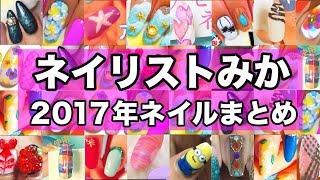 2017年トレンドネイルまとめ★一挙大公開♡ネイリストみかのセルフネイル