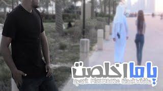 Spark & Miss Moone   ياما اخلصت   Ft, Black White ( Music Video )