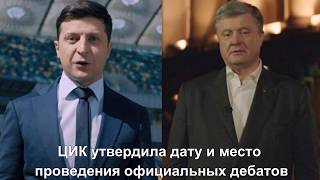 Главные новости Украины и мира 9 апреля