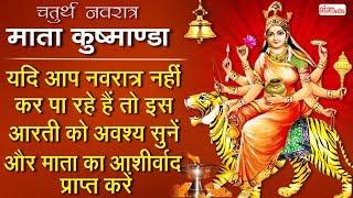 चतुर्थ नवरात्रे - कुष्मांडा माता की आरती