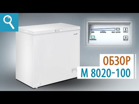 Морозильный ларь ATLANT М-8020-100. Обзор модели.
