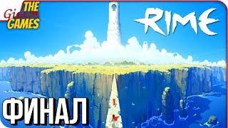 RiME ➤ Прохождение #4 ➤ МАЛЕНЬКИЙ ПРИНЦ [финал]