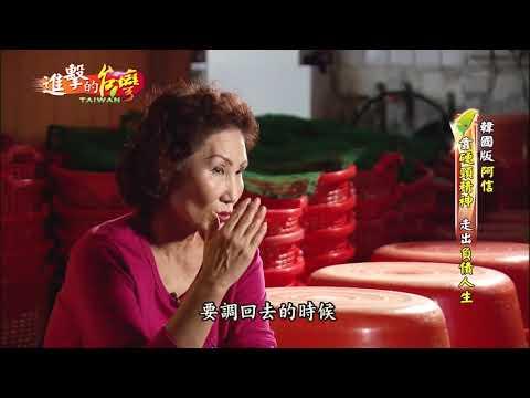 【預告】韓國泡菜媽媽 逆轉人生-進擊的台灣