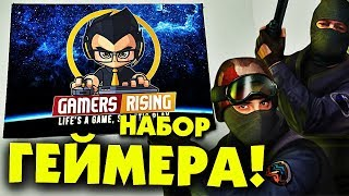 НАБОР ГЕЙМЕРА / GAMER BOX & CS GO