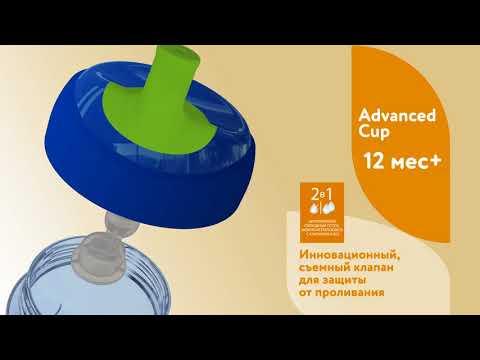 Chicco Advanced Cup чашка-поильник  (с трубочкой), цвет синий, рисунок динозаврик, 266 мл. 12+