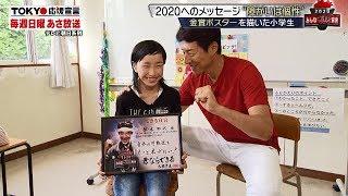 """TOKYO応援宣言「障がいは個性」""""2020年東京オリンピック・パラリンピックポスター""""に込めた想い"""