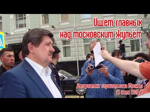 Ищем главных над московским жульём (21.07.2017)